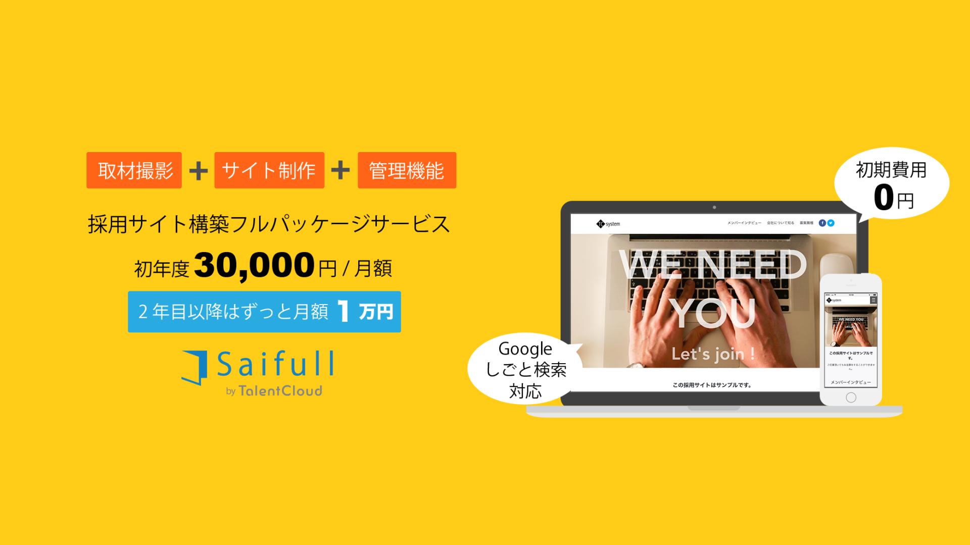 採用サイト構築フルパッケージ「Saifull」by TalentCloud
