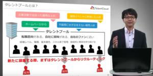 talentpool_seminar